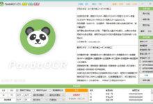图文识别软件PandaOCR v2.71