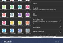 电视频道播放器 IPTV Pro v6.1.20优化版