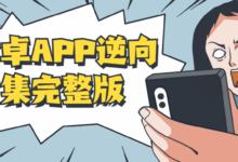 安卓APP逆向百集完整版课程
