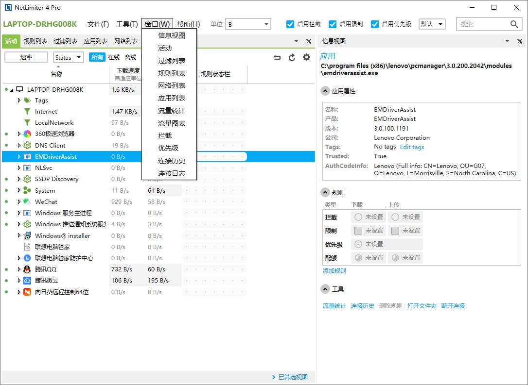 流量监测NetLimiter v4.1.8.0优化版