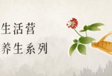 调理生活营:中医养生系列课程