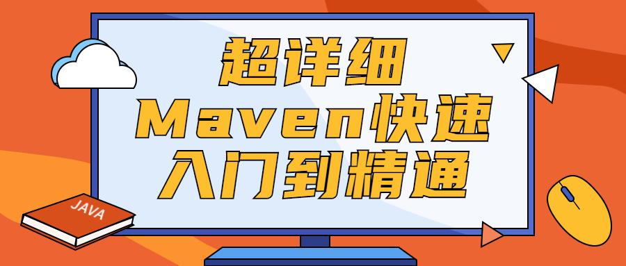 Maven快速入门到精通视频课程