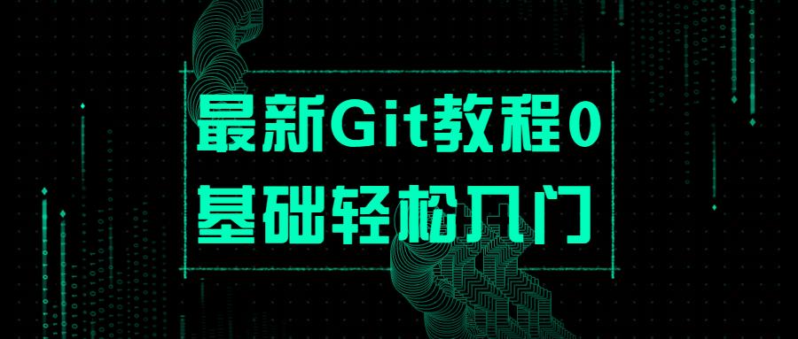 最新Git零基础轻松入门课程