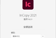 Adobe InCopy 2021特别版 16.3.0.024