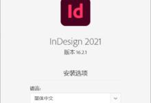 Adobe InDesign 2021特别版 16.3.0.024