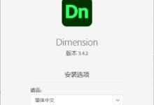 Adobe Dimension 2021特别版