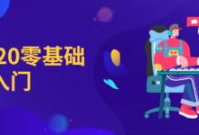 Premiere CC 2020零基础快速入门课程