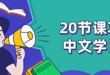 零基础巧用中文学日语课程