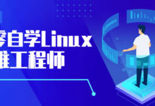 零基础自学Linux运维工程师课程