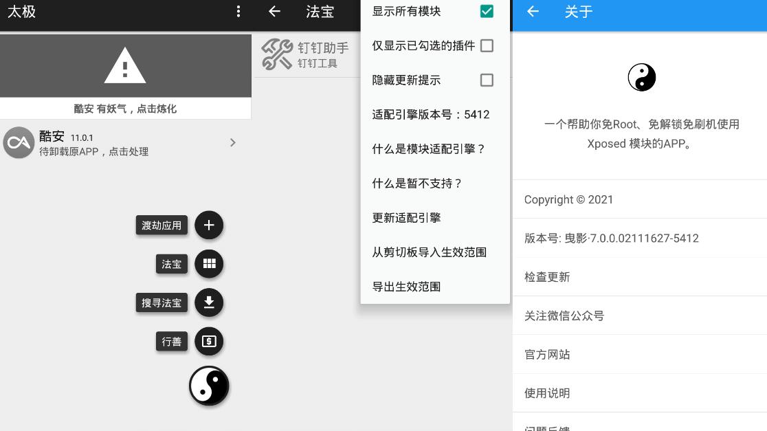 安卓太极v7.0.3
