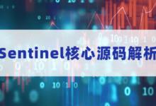 Sentinel核心源码解析课程