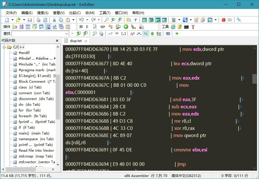 文本编辑器EmEditor v20.8.0优化版