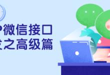 PHP微信接口开发之高级篇课程