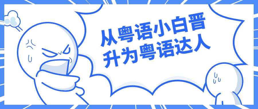 从粤语小白晋升为粤语达人课程
