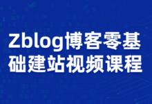 零基础Zblog博客建站视频课程
