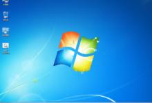 Windows7旗舰版精简版