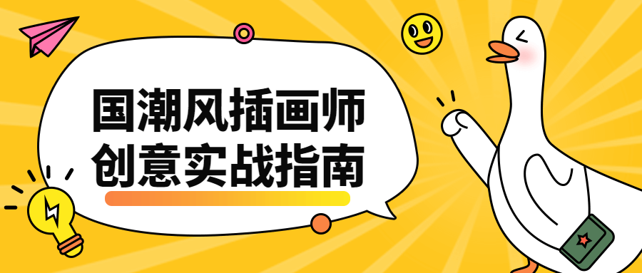 国潮风插画创意思维课程