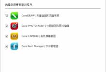 图形设计软件CorelDRAW 2021 绿色优化版