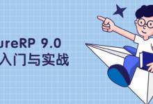 AxureRP 9.0基础入门与实战课程