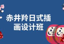 赤井羚日式插画设计课程