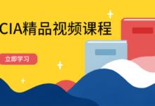 华为HCIA精品培训视频课程