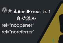 WordPress 5.*禁止编辑器自动添加noopener noreferrer