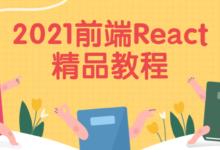 2021前端React精品课程