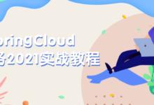 微服务SpringCloud2021实战课程