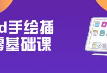 零基础ipad手绘插画课程