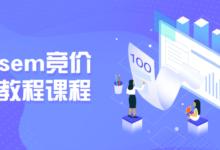 赵阳SEM竞价培训课程