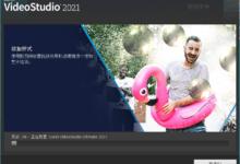 会声会影2021 v24.1.1.1优化版