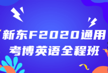 新东F2020通用考博英语课程