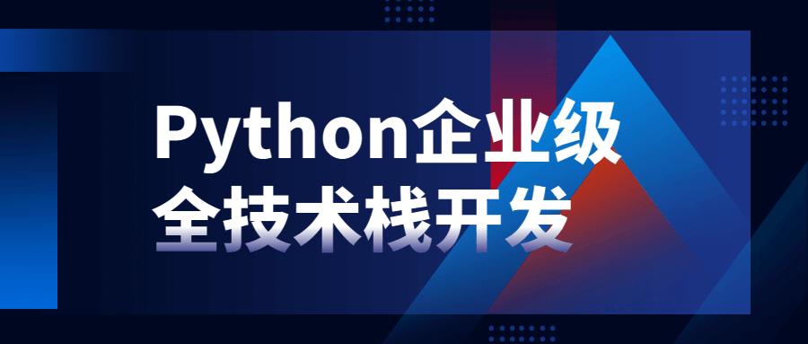 Python企业级全栈开发教程