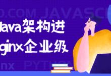 2021企业级Java架构进阶课程
