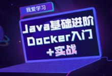 Java基础进阶&Docker入门及实战课程