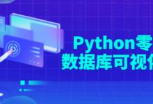 Python零基础数据可视化课程