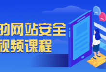 网站常见的安全漏洞视频课程