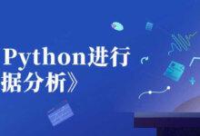 电子书:《利用Python进行数据分析》