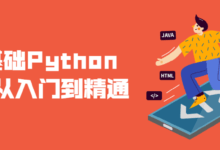 Python爬虫入门到精通课程