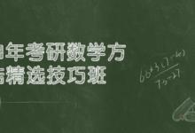 2021年考研数学方浩精选技巧班课程