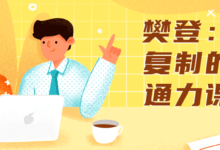 樊登:可复制的沟通力课程