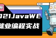 2021年JavaWEB就业编程实战课程