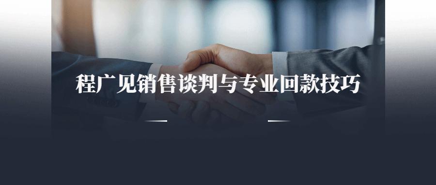 程广见销售谈判与专业回款技巧课程