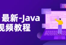 2021年最新Java NIO视频课程