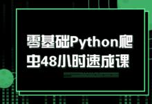 零基础48小时Python爬虫速成课程