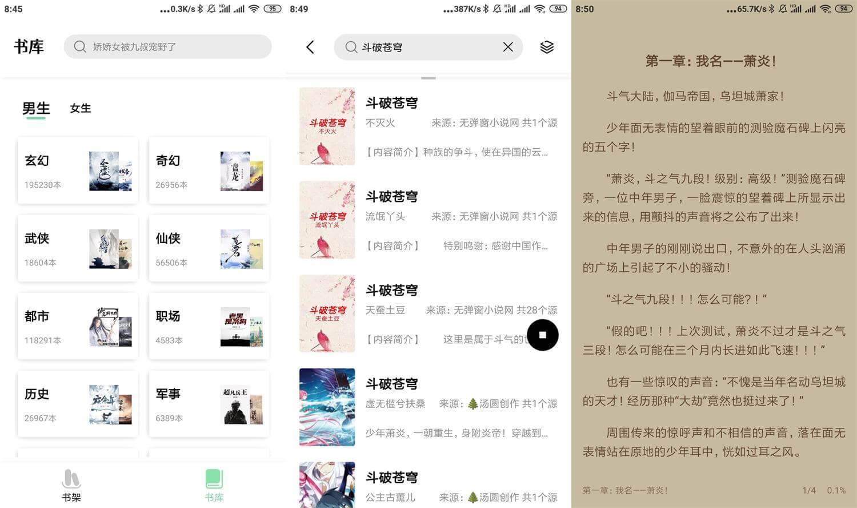 安卓书香仓库v1.4.9优化版 免费无广告小说