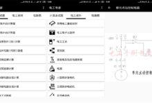 安卓电工专家v2.1.3优化版 电工技术指南