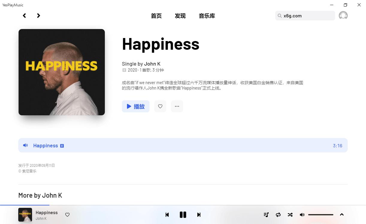 开源网易云音乐客户端YesPlayMusic v0.4.1绿色版