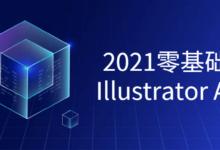 2021年零基础Illustrator课程