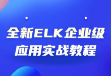 全新ELK企业级应用实战课程